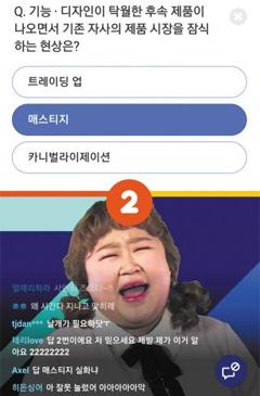 NHN엔터테인먼트가 지난 4월 16일 내놓은 모바일 퀴즈쇼 '페이큐' 캡처 화면.
