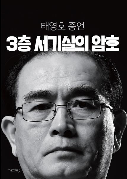 태영호 전 영국 주재 북한 공사의 회고록 '3층 서기실의 암호'. /기파랑 제공