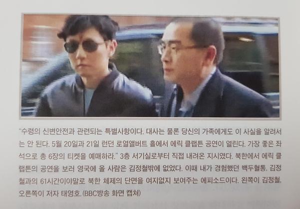 김정철과 태 전 공사./'3층 서기실의 암호' 中