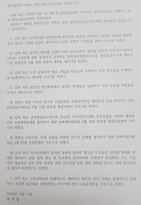 남북 고위급 회담 공동보도문 전문.