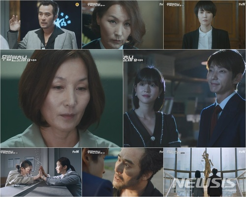 tvN 주말드라마 '무법변호사'