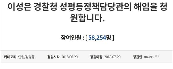 지난달 29일, 청와대 청원게시판에는 '이성은 경찰청 성평등정책담당관의 해임을 청원합니다'는 제목의 청원글이 올라왔다./캡처
