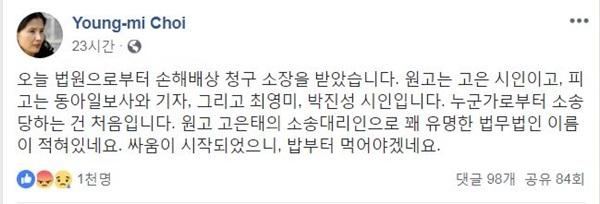 최영미 시인 페이스북 캡처