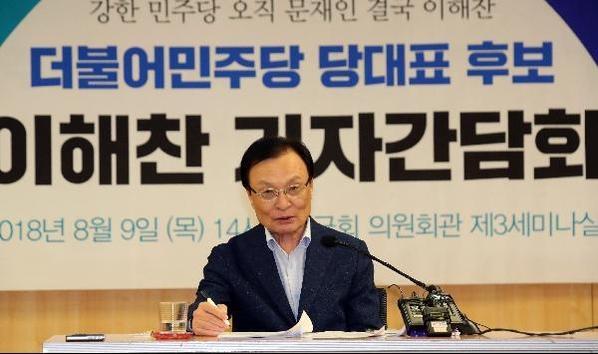더불어민주당 이해찬 당대표 후보./이덕훈 기자