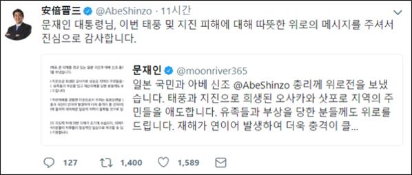 아베 신조 일본 총리가 문재인 대통령이 보낸 일본 태풍·지진에 관한 트위터 위로 메시지에 2018년 9월 10일 밤 답했다. /아베 신조 트위터