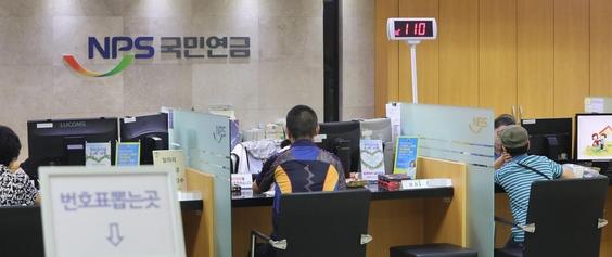 국민연금공단 종로중구지사 모습. /연합뉴스