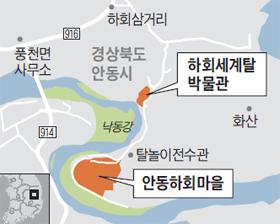 안동하회마을 지도