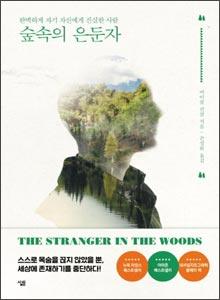 '숲속의 은둔자'