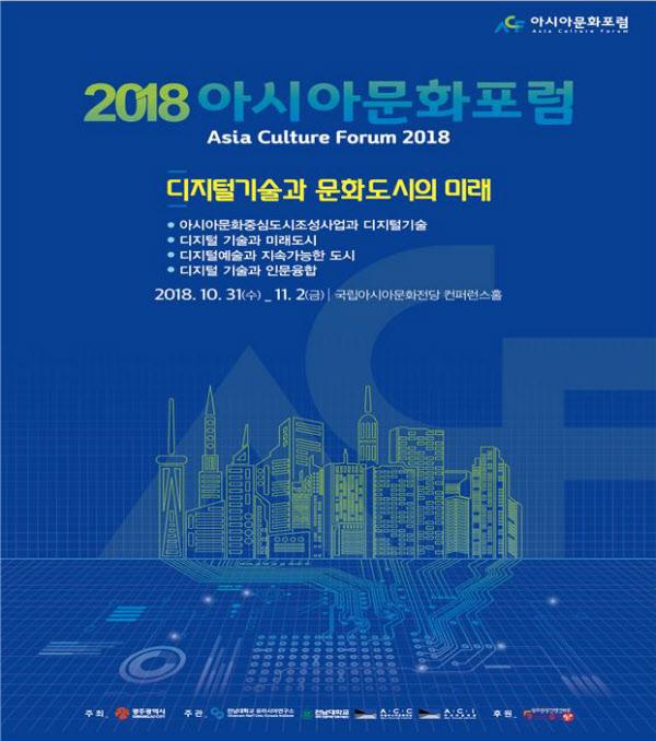 '디지털기술과 문화도시의 미래'를 주제로 한 아시아문화포럼이 오는 31일부터 11월 일까지 국립아시아문화전당에서 열린다.