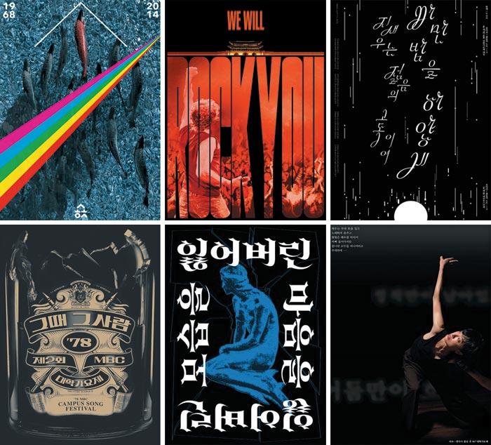 그래픽 디자이너들이 음악을 포스터로 표현한 작품들.