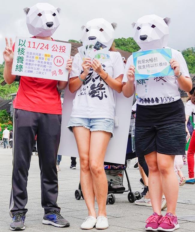 지난 4일 대만 타이베이 동물원에서 북극곰 마스크를 쓴 원전 지지자들이'이핵양록'이라고 쓴 피켓을 들고 탈원전 정책 폐기 여부를 묻는 국민투표 참여를 촉구하고 있다.