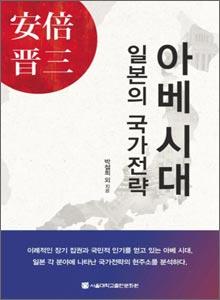 '아베 시대 일본의 국가 전략' 외