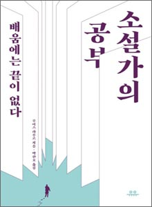 '소설가의 공부'