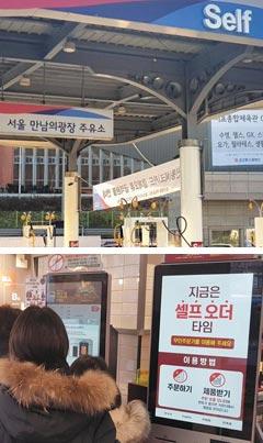 지난달 5일 주유기 8대를 모두 셀프 기기로 바꾼 경부고속도로 하행선'서울만남의광장'주유소(사진 위).