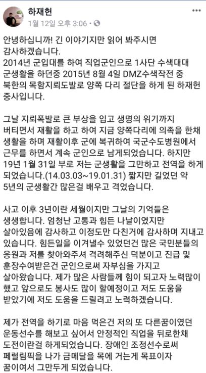 하재헌 중사 페이스북 캡처