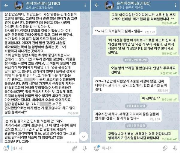 24일 프리랜서 기자 김모씨가 기자들에게 공개한 손석희 JTBC 사장과의 텔레그램 대화 내역. /김씨 제공