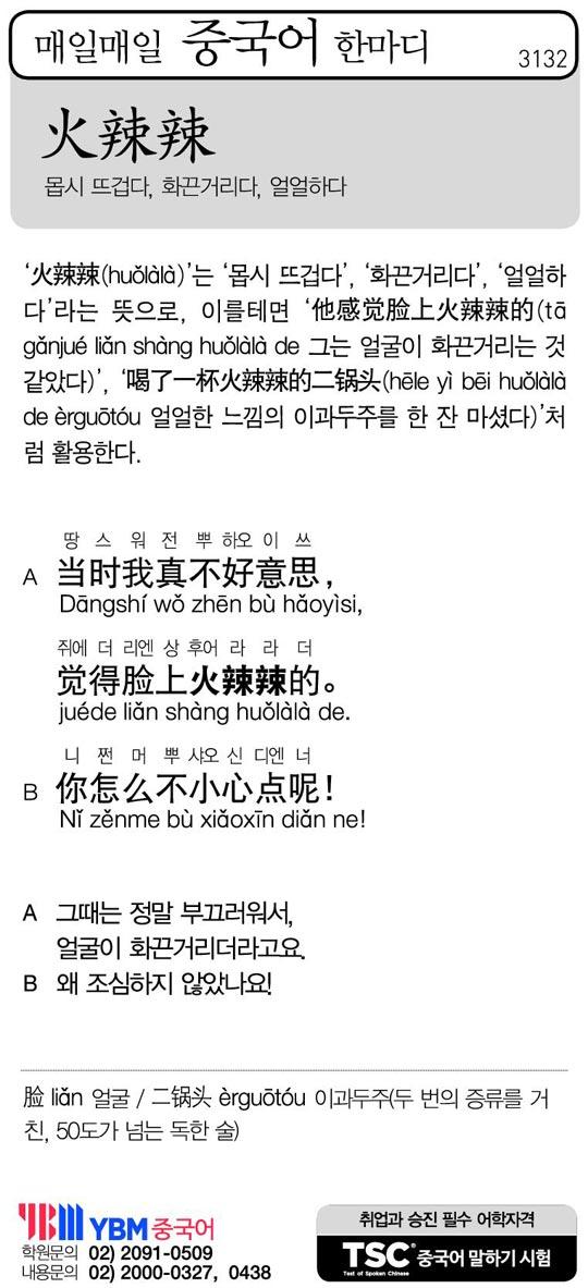 [매일매일 중국어 한마디] 몹시 뜨겁다, 화끈거리다, 얼얼하다