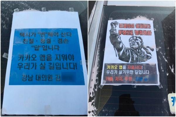 11일 서울 여의도 국회 정문 앞에서 분신을 시도한 택시기사 김모(62)씨의 택시 창문에 카카오의 카풀 서비스 도입에 반대하는 전단이 붙어있다. /서울 영등포경찰서 제공