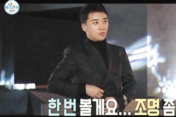 승리가 지상파 예능프로그램에 나와 버닝썬을 경영하는 것처럼 행동하던 모습. MBC