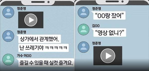 SBS가 11일 공익제보자 방정현 변호사의 자료를 제공받아 보도한 단체카톡방 내용. /SBS