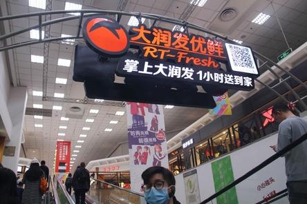 알리바바가 인수한 대만계 체인 할인점 다룬파가 허마센성 모델을 적용해 지난해 400여개 매장을 재단장하고 1시간 배송 서비스를 시작했다. /상하이=오광진 특파원