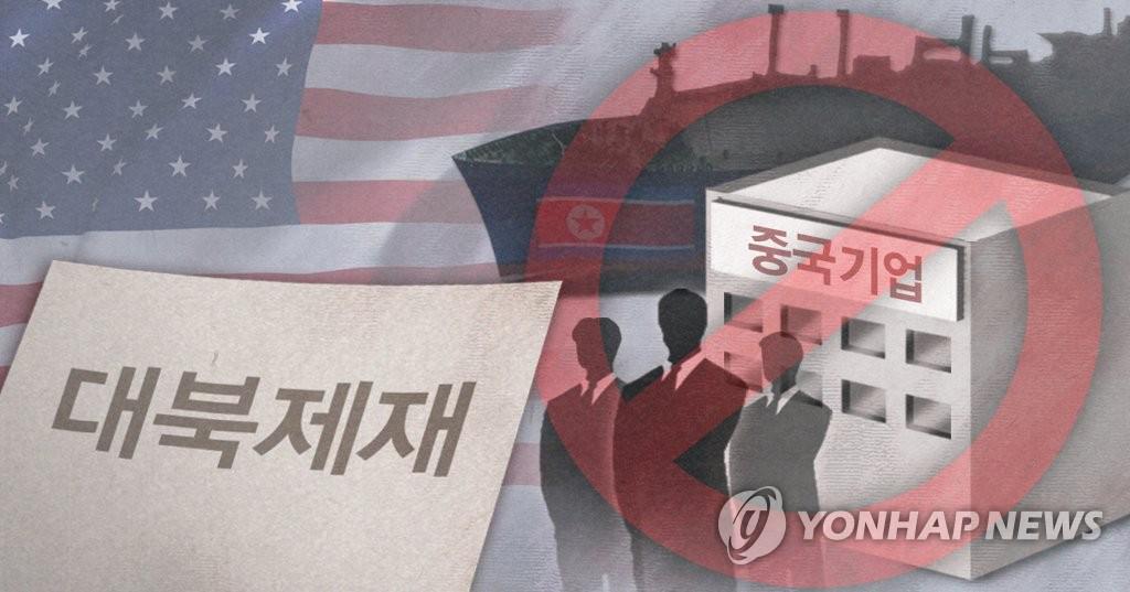 美, 中해운사 2곳 대북제재 /연합뉴스