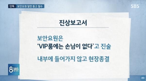 25일 SBS뉴스8은 지난해 12월 경찰이 클럽 버닝썬 VIP룸에서 성폭행 신고를 받고도 클럽 내부에 들어가보지 않고 철수했다고 보도했다. /SBS 캡처
