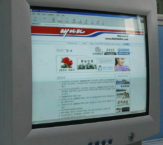 평양 조선컴퓨터센터의 내나라 사이트/조선일보 DB