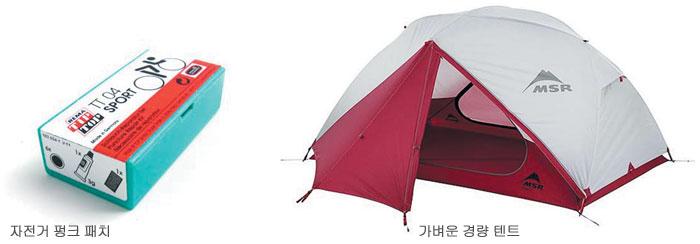 자전거 펑크 패치, 가벼운 경량 텐트