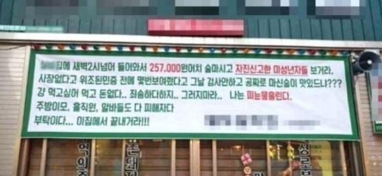 한 술집 주인이 내건 현수막. /온라인 커뮤니티 캡쳐