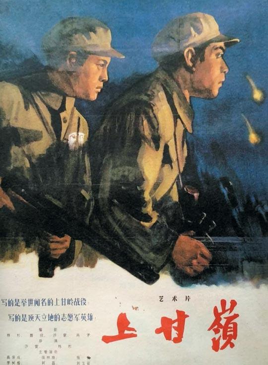 중국에서 1956년 제작된 영화 '상감령' 포스터.