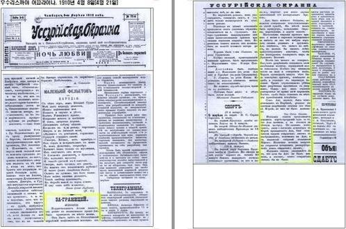 안중근 의사 '기독교 묘지에 매장' 보도한 러시아 신문. /행정안전부 제공