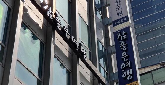 서울 중구 서소문로 참좋은여행 본사 /심민관 기자