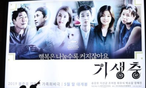 영화 기생충. /연합뉴스