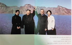 국가유공자·보훈가족과의 오찬 행사에서 나눠준 책자 사진