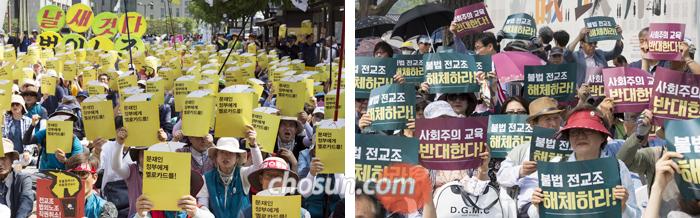 전교조 '법외노조 취소' 결의대회… 학부모단체는 '전교조 해체' 주장
