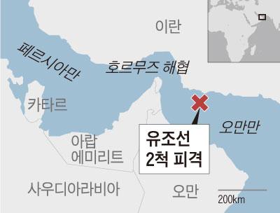 유조선이 피격된 곳 지도