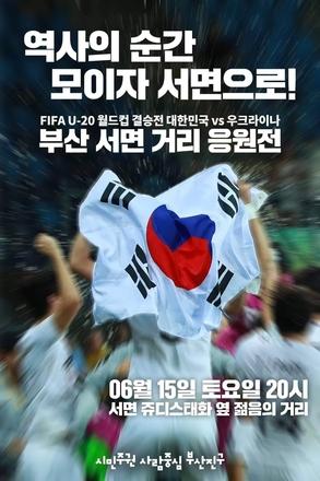 부산 부산진구의 서면 거리응원전 안내 포스터.
