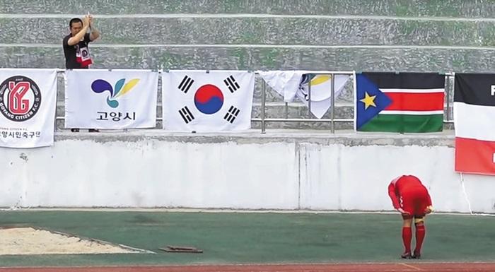 지난달 18일 강원도 평창종합운동장에서 열린 고양시민축구단과 평창 FC 경기에서 역전골을 넣은 안명환 선수가 라대관 서포터스에게 90도 인사 세리머니를 하고 있다. 유튜브 캡처