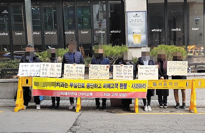 서울 강남역 A치과에서 교정 치료를 한 환자들은 '턱이 아파요, 마음도 아파요'라며 치료 실패와 부작용을 호소하고 있다. 왼쪽은 지난 3월 환자들이 치과 앞에서 시위에 나선 모습.