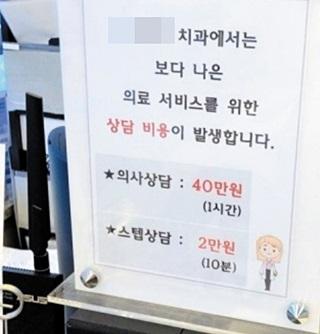 서울 강남역 A치과는 환자들의 항의가 거세지자 의사 상담은 시간당 40만원이라는 팻말을 병원 앞에 놓았다. 환자들은 입을 막겠다는 것이냐며 분통을 터트린다.독자 제공