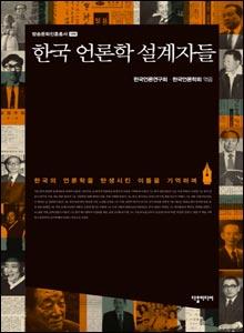 '한국 언론학 설계자들'