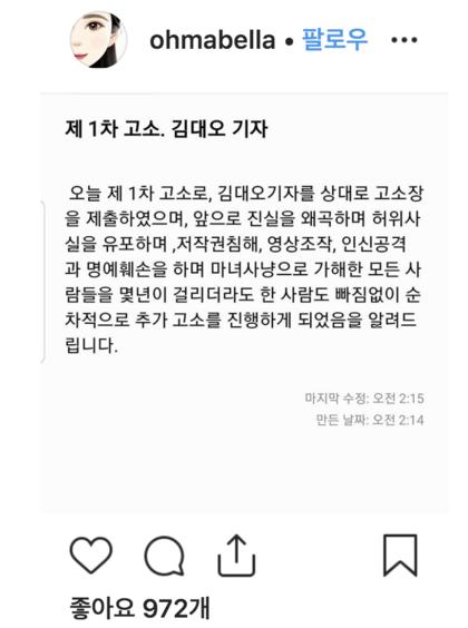 /윤지오 인스타그램 캡처
