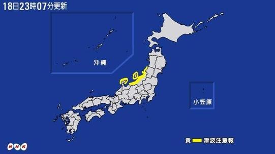 2019년 6월 18일 오후 10시 22분 일본 중서부 해안도시에서 규모 6.8의 지진이 발생했다. /NHK