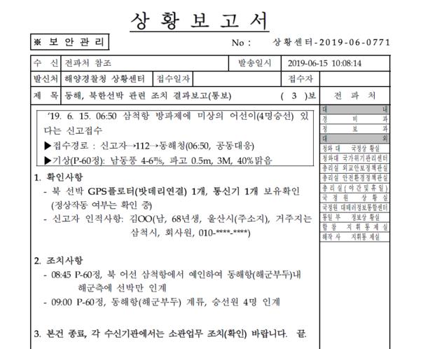 본지가 국회 자유한국당 김정재 의원실을 통해 입수한 해경의 북한 어선의 삼척항 입하 당일 상황보고서. 문서 내 '확인사항'에 '북 선박 GPS플로터(밧데리연결) 1개, 통신기 1개 보유확인'이라고 돼 있다. 또 '신고자 인적사항'에 '김○○, 68년생, 거주지 삼척시, 회사원'이라고 돼 있다. /김정재 의원실