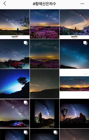 황매산 은하수를 찍은 사진들. /인스타그램 캡처