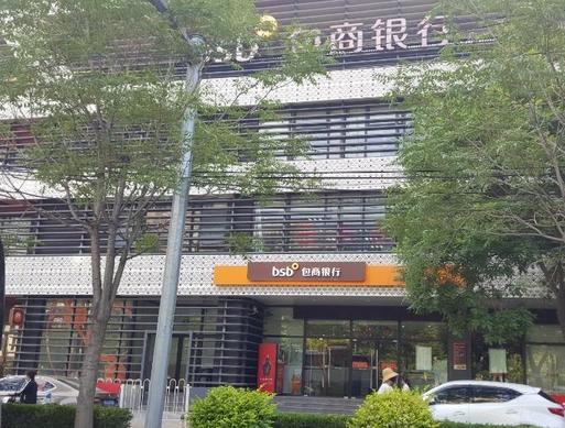 지난 5월 중국 금융당국이 바오상은행 경영권을 접수하자 중소은행 자금난이 확산되면서 민영 중소기업 자금난으로 이어질 것이라는 우려가 나온다. 바오상은행 베이징 지점 /베이징=오광진 특파원