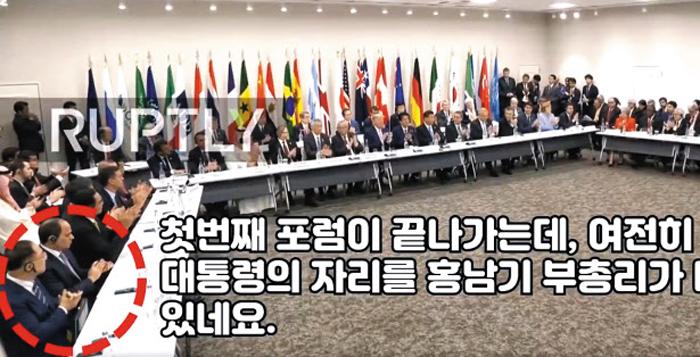 오사카 G20 정상회의 첫날인 6월 28일 문재인 대통령 대신 홍남기 경제부총리(왼쪽 원)가 특별 세션에 참석한 모습.