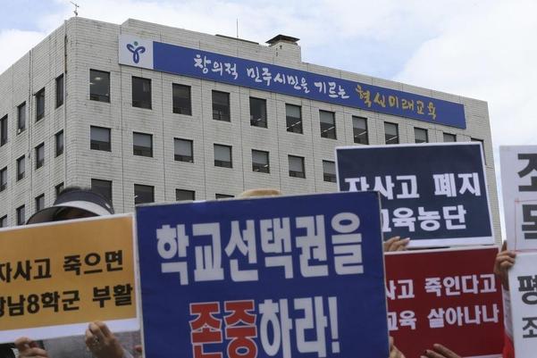 공정사회를 위한 국민모임 회원들이 지난 9일 오후 서울 종로 서울교육청 앞에서 자사고 폐지 정책을 반대하는 집회를 열었다. / 조선DB
