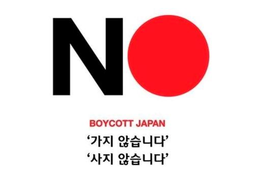 일본 정부의 경제제재 조치 이후 인터넷과 소셜미디어(SNS) 등을 중심으로 일본 제품을 사지 않고 일본 여행도 자제하겠다는 움직임이 확산되고 있다. /소셜미디어 캡처